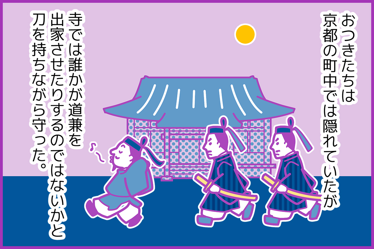 大鏡『花山院の出家』を スタディサプリ講師がわかりやすく解説&現代語訳! <後編>