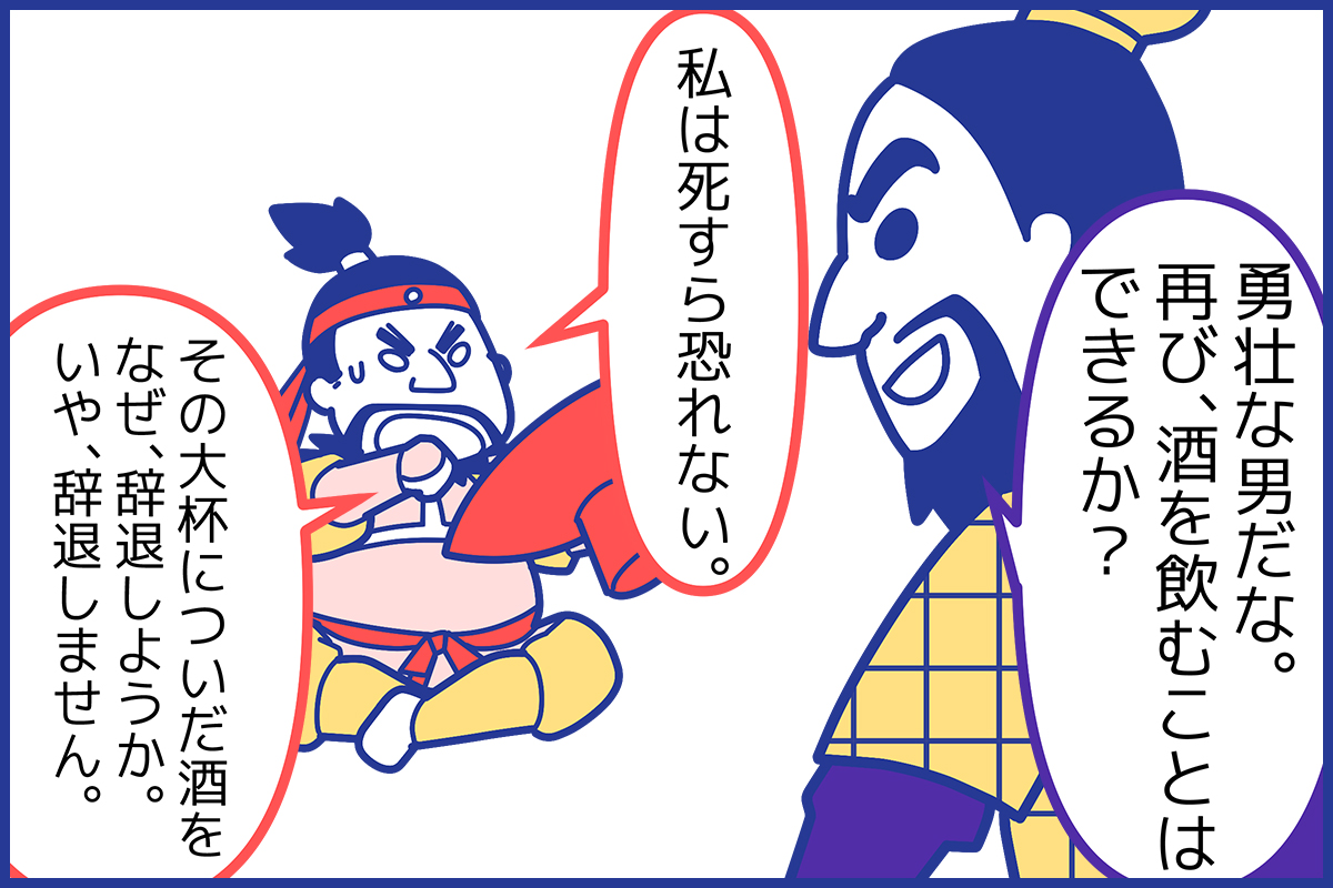 史記『鴻門之会』をスタディサプリ講師がわかりやすく解説!現代語訳あり