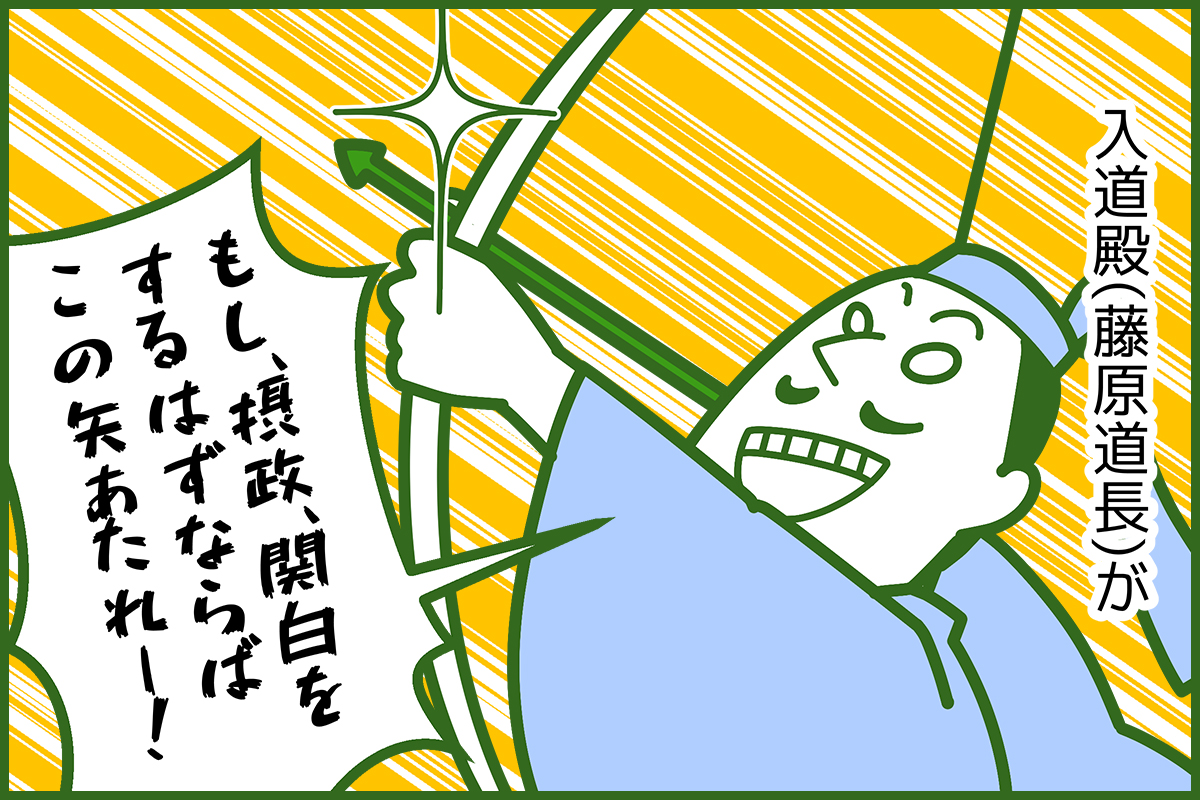 大鏡『競べ弓』を スタディサプリ講師がわかりやすく解説!現代語訳あり