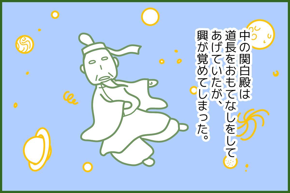 大 鏡 南 院 の 競 射 現代 語 訳
