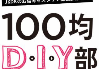 100均DIY部!~WHITEプランナーをDIY編~