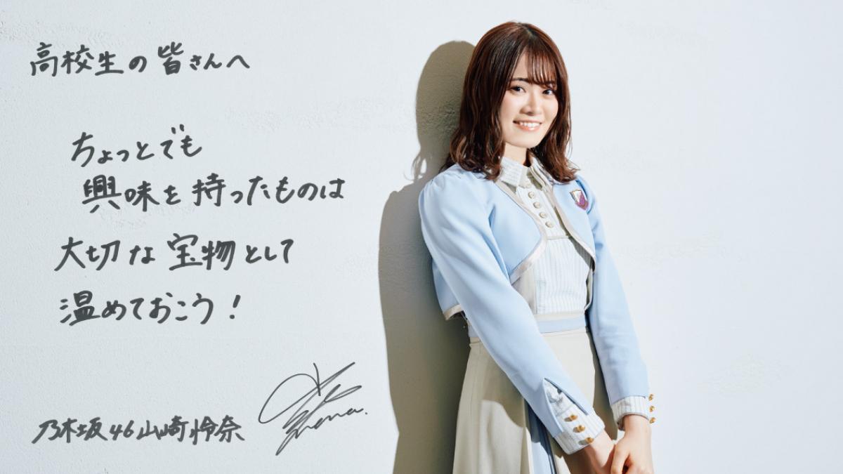 乃木坂46イチの才女、山崎怜奈さんが教える『苦手な勉強を好きになるコツ♡』
