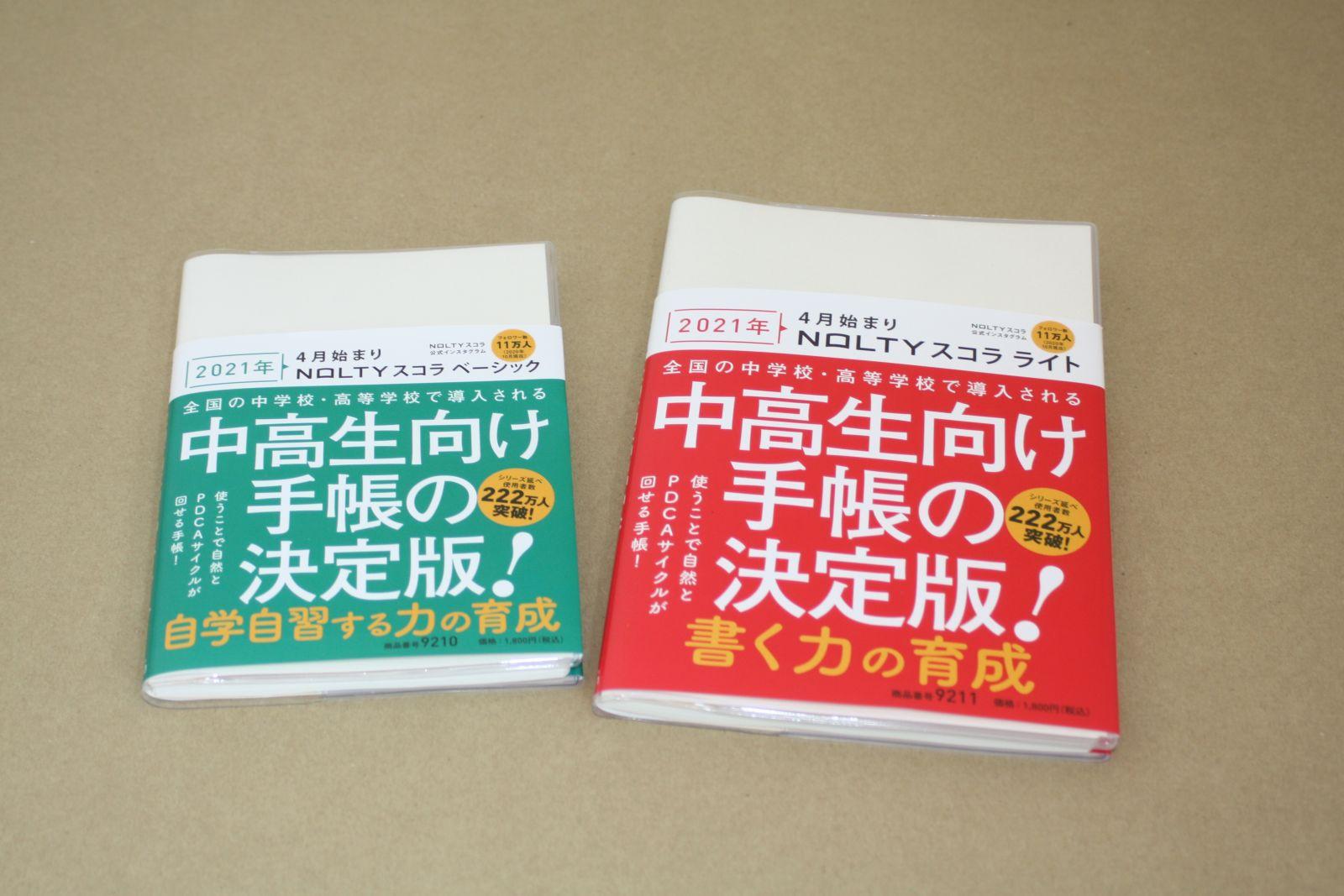 2021年おすすめの文房具11:日本能率協会「NOLTY スコラ」