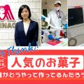 人気のお菓子の鉄板を作り出す「森永製菓」で働く大人にインタビュー!