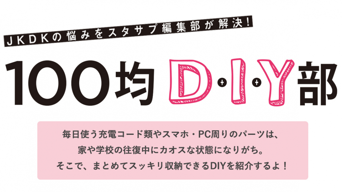 100均DIY部!~ノーモアからまりポーチをDIY編~