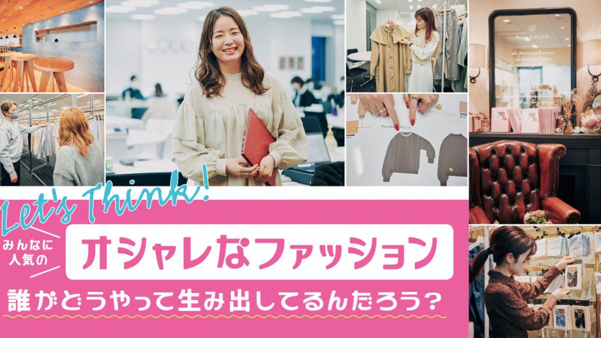 安くて可愛い服を生み出す「ストライプインターナショナル」で働く大人にインタビュー!