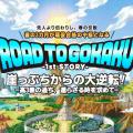 高3の過ち、還らざる時を求めて〜ROAD TO GOKAKU~1st STORY【4月版】