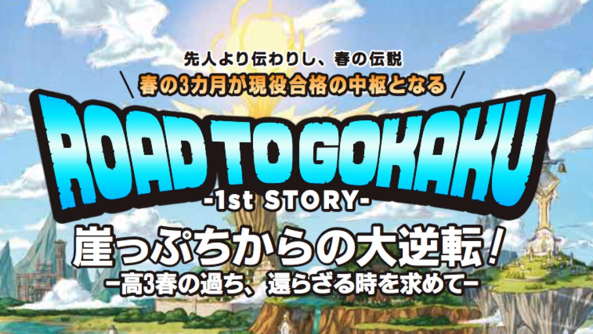 高3の過ち、還らざる時を求めて〜ROAD TO GOKAKU~1st STORYアイテム編