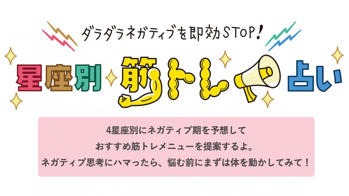 星座別【筋トレ占い】~ダラダラネガティブを即効STOP!~
