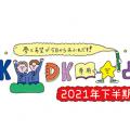 \私たちの運命どうなる?/【2021年下半期】JK&DK専用☆占い