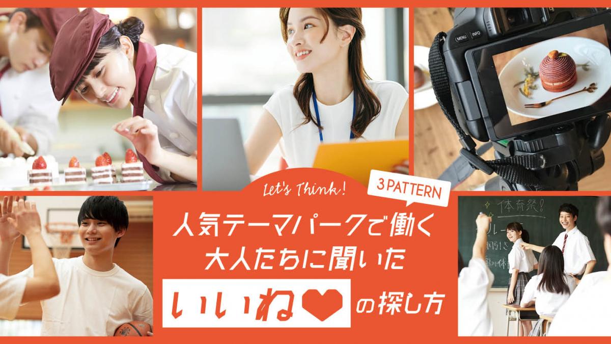 将来の可能性を広げる「いいね♡」の探し方 in 富士急ハイランド