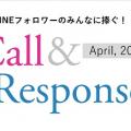フォロワーのみんなとスタサプ編集部をつなぐ!?【Call&Response】はじまりー!