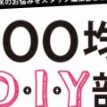 100均DIY部!~折り畳み傘ケースをDIY編~