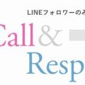 フォロワーのみんなとスタサプ編集部をつなぐ!? 【Call & Response】6月版