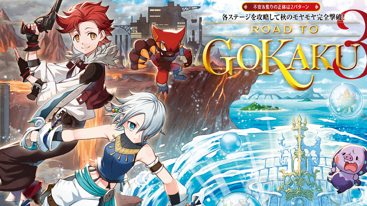 不安&焦りを攻略→高3秋のモヤモヤ撃破!~ROAD TO GOKAKU~3rd STORY
