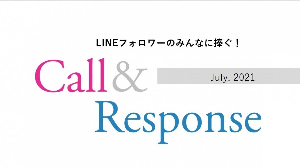 フォロワーのみんなとスタサプ編集部をつなぐ!? 【Call & Response】7月版