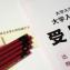 今さら聞けない!大学入学共通テストの基礎知識!一般入試と何が違うの?