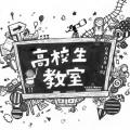 講師も受講生も高校生!名古屋で始まった学び合い「高校生教室」