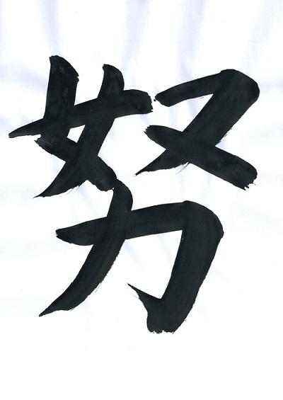 一文字 目標 漢字 ジーンと心に響くかっこいい二字熟語一覧!目標や名前にも使える粋な漢字・言葉は?