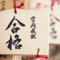 初詣は正しい参拝作法で、「合格祈願!」「恋愛成就!」