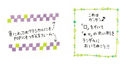プリや手紙で大活躍! 可愛い文字を書く方法