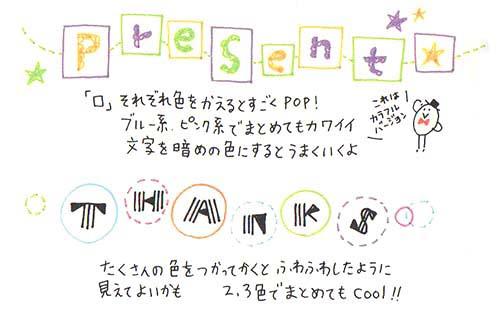 かわいい文字を書く方法を大公開プリクラや手紙ミクチャで大活躍