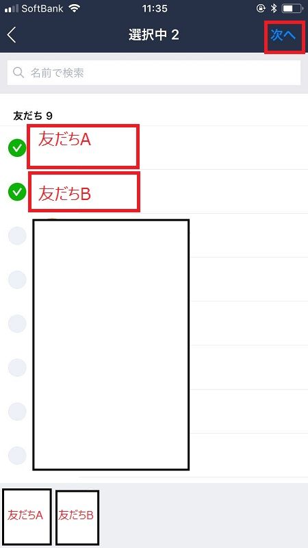 LINEグループ名
