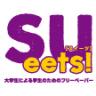 札幌大学学生広報委員会「SUeets!」